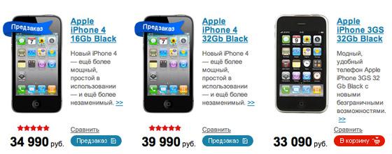айфон 4 цена и фото в связном